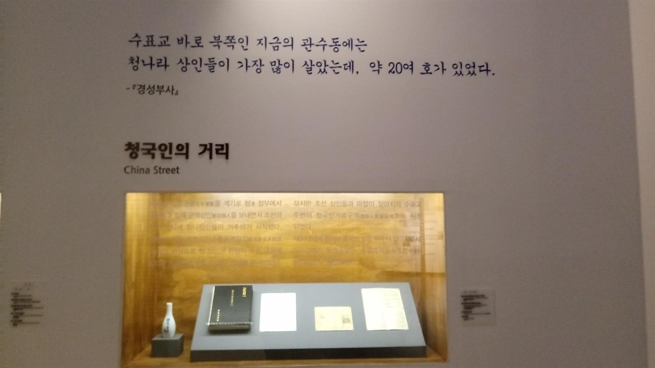 수표교 전시회 수표교 가까이 청나라 상인들이 살았다는 기록