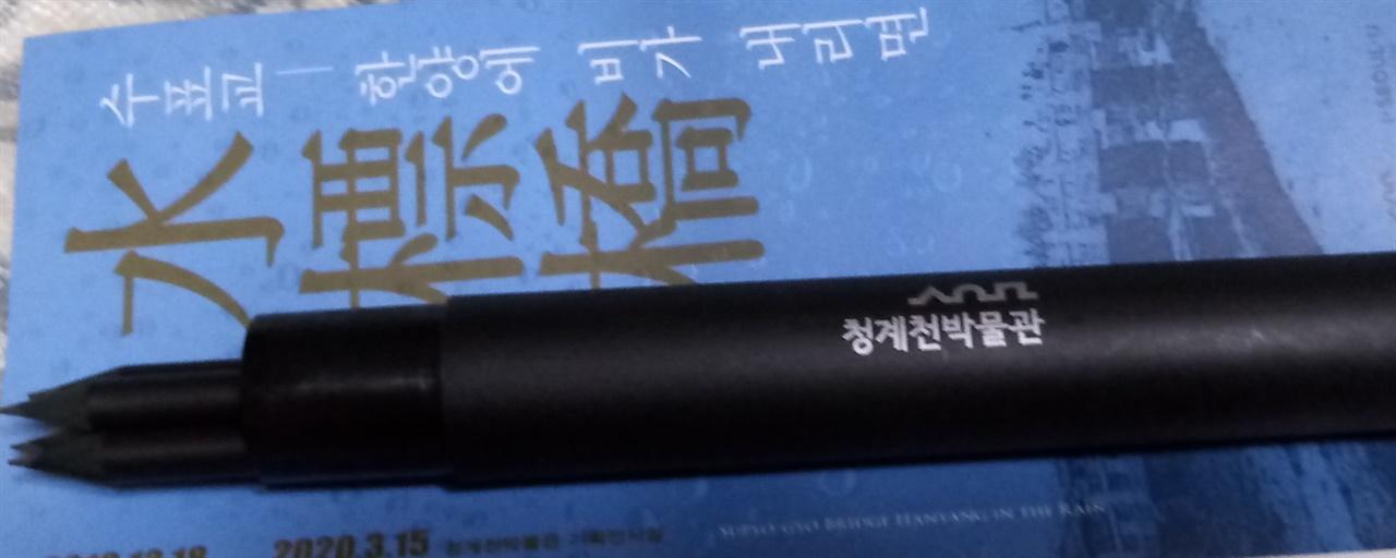수표교 전시회 홍보물품 수표교전시회 홍보물과 청계천박물관에서 준 기념품 연필