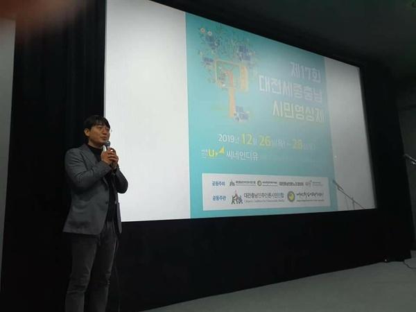 지난 12월 26일 이기동 대전충남민언련 사무국장이 제 17회 대전세종충남 시민영상제의 개막식을 진행하고 있다.