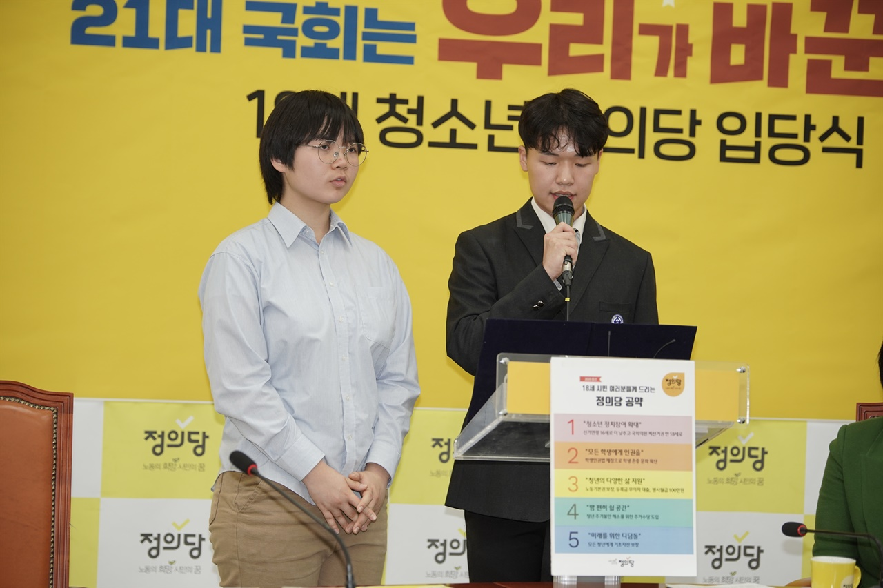 선언을 발표하는 청소년 당원들