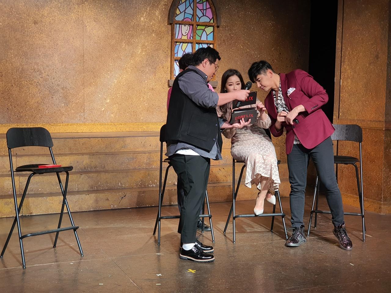 <서프라이즈> 팬미팅 현장에서 어려운 퀴즈 문제를 고르고 있는 배우들.
