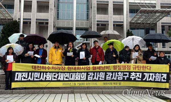 대전시민사회단체연대회의는 7일 오전 대전시청 북문 앞에서 기자회견을 열어 대전시가 추진하는 하수처리장 현대화 사업(이전)에 대해 감사원 감사청구를 신청할 계획이라고 밝혔다.
