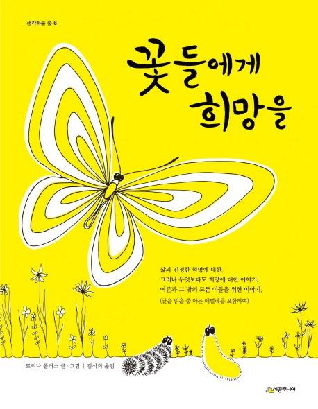 지켜야 할 희망과 꿈을 말해주는 트리나 폴러스의 책 <꽃들에게 희망을>.