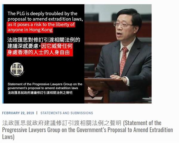 홍콩의 변호사 단체인 PLG는 2019년 2월 22일 홍콩 정부의 송환법 개정안에 관해 성명을 발표하였다. PLG 홈페이지 갈무리