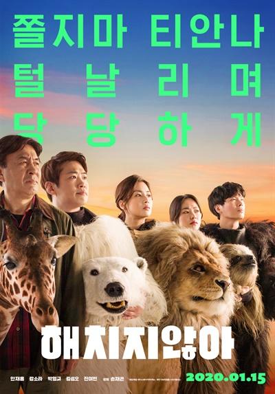 영화 <해치지 않아> 포스터
