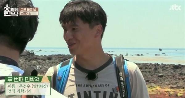 JTBC <효리네 민박>에 나온 문경수 과학탐험가