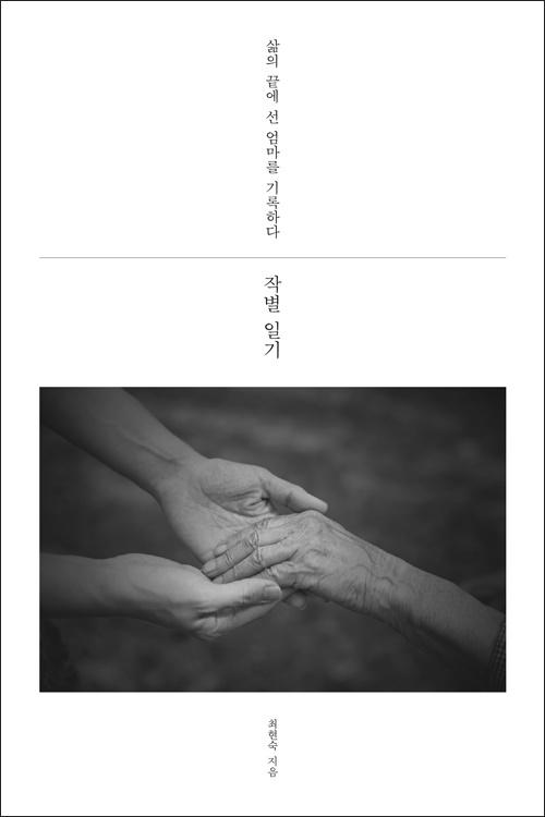 구술생애사 최현숙씨가 알츠하이머 엄마를 떠나보내기까지의 기록 <작별 일기>