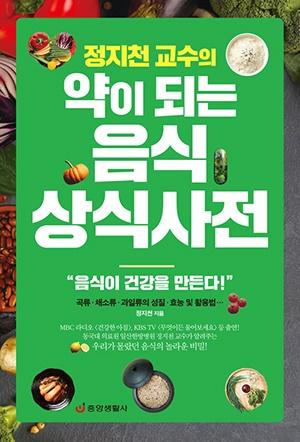 정지천 교수의 <약이 되는 음식 상식사전> 표지.