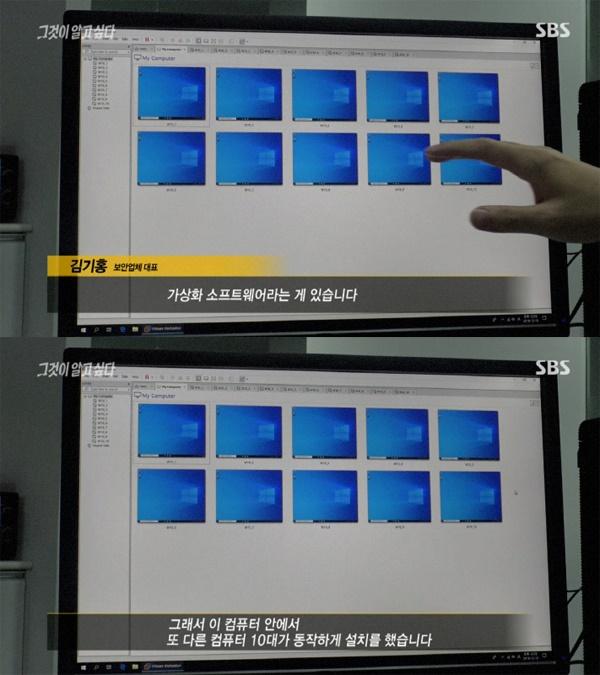 지난 4일 방영된 < 그것이 알고싶다 >의 한 장면.  보안 전문가가 가상화 소프트웨어를 이용해서 1대의 PC 속에서 여러 개의 윈도우 OS가 구동되는 것을 시연하고 있다.