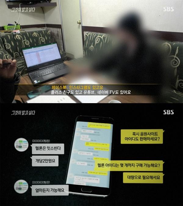지난 4일 방영된 < 그것이 알고싶다 >의 한 장면. 암암리에 진행되는 ID 불법 거래에 대한 내용도 소개했다