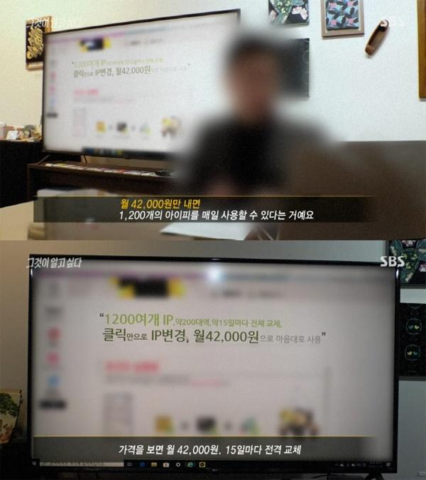 지난 4일 방영된 < 그것이 알고싶다 >의 한 장면.  ID 뿐만 아니라 인터넷 IP도 불법거래의 대상이 되고 있음을 소개했다.