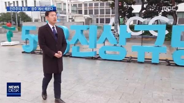 △ 새해 톱보도로 5?18의 교훈 돌아본 MBC <뉴스데스크>(1/1)
