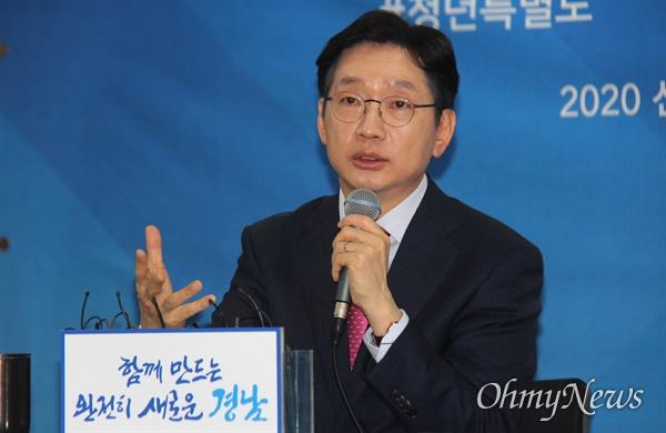 김경수 경남지사는 8일 오전 경남도청 도정회의실에서 신년기자간담회를 열었다.