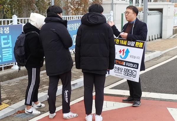 민중당 김준형 예비후보(진주갑)가 '만18새 투표권' 홍보 활동을 벌였다.