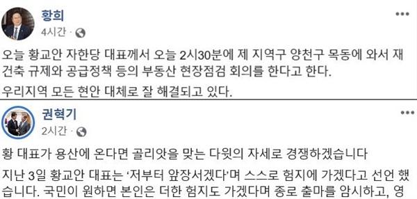 황희 더불어민주당 의원과 권혁기 전 청와대춘추관장이 황교안 자유한국당 대표를 겨냥한 글을 8일 자신들의 페이스북에 남겼다.