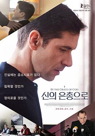 영화 <신의 은총으로> 포스터