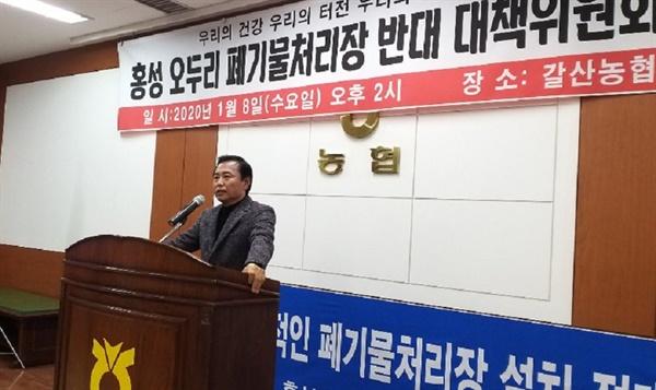 지난 8일, 갈산농협에 주민 200여명이 모여 '홍성 오두리 폐기물처리장 반대 대책위원회' 발족식을 가졌다.