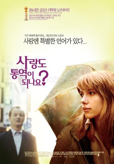 영화 <사랑도 통역이 되나요?> 포스터.