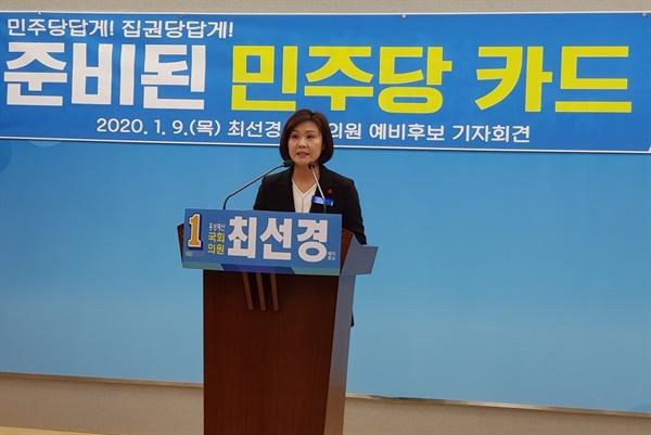 더불어민주당 최선경 전 홍성군의원 21대 국회의원 선거 출마선언