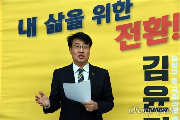 정의당 김윤기(45) 예비후보가 9일 오전 대전시의회 기자실에서 4.15총선 출마를 선언했다.