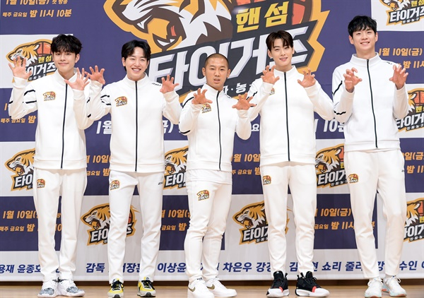 SBS의 새 예능 <진짜 농구: 핸섬 타이거즈> 제작발표회 현장