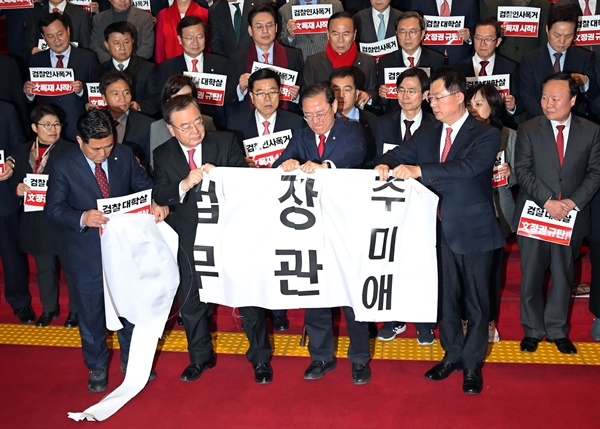자유한국당 의원들이 9일 국회 본관 로텐더홀 계단에서 추미애 법무부 장관이 단행한 검찰 간부인사를 규탄하며 '법무장관 추미애'라고 적힌 현수막을 찢고 있다.
