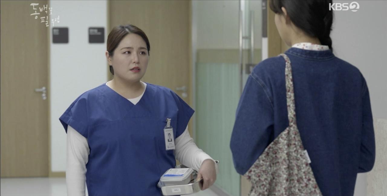 KBS2 드라마 <동백꽃 필 무렵> 한장면