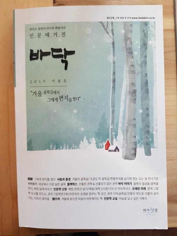인문매거진 <바닥>  2019년 겨울호 통권4호 2019년 11월 25일 초판 발행