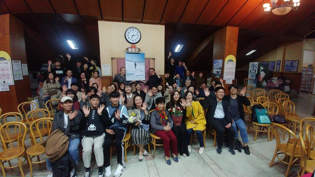 작년 11월 광주극장에서 열린 상영회에 참석한 <바람의 언덕> 팀과 광주 지역 관객들.