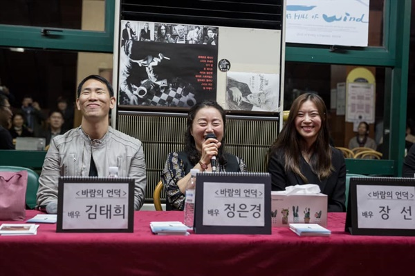 작년 11월 광주극장에서 열린 상영회에 참석한 <바람의 언덕>의 배우 김태희, 정은경, 장선.