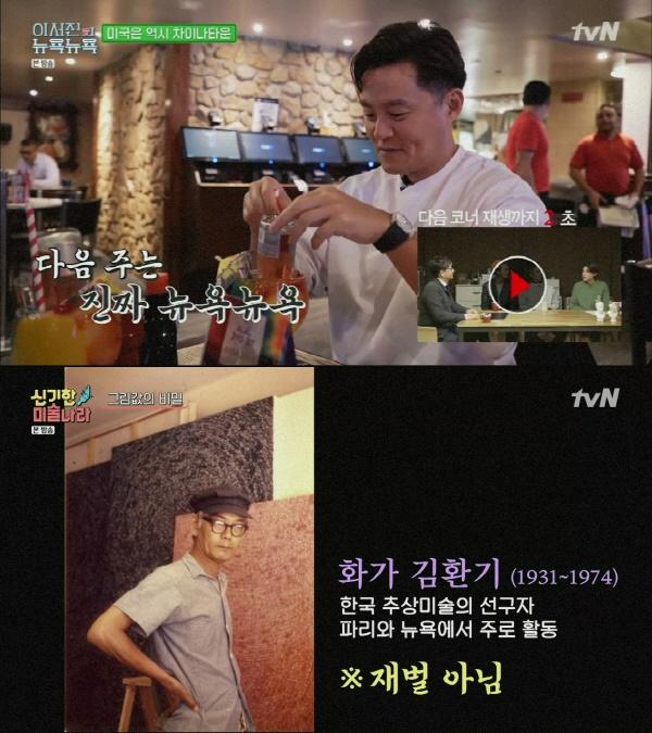 tvN <금요일 금요일 밤에>의 한 장면