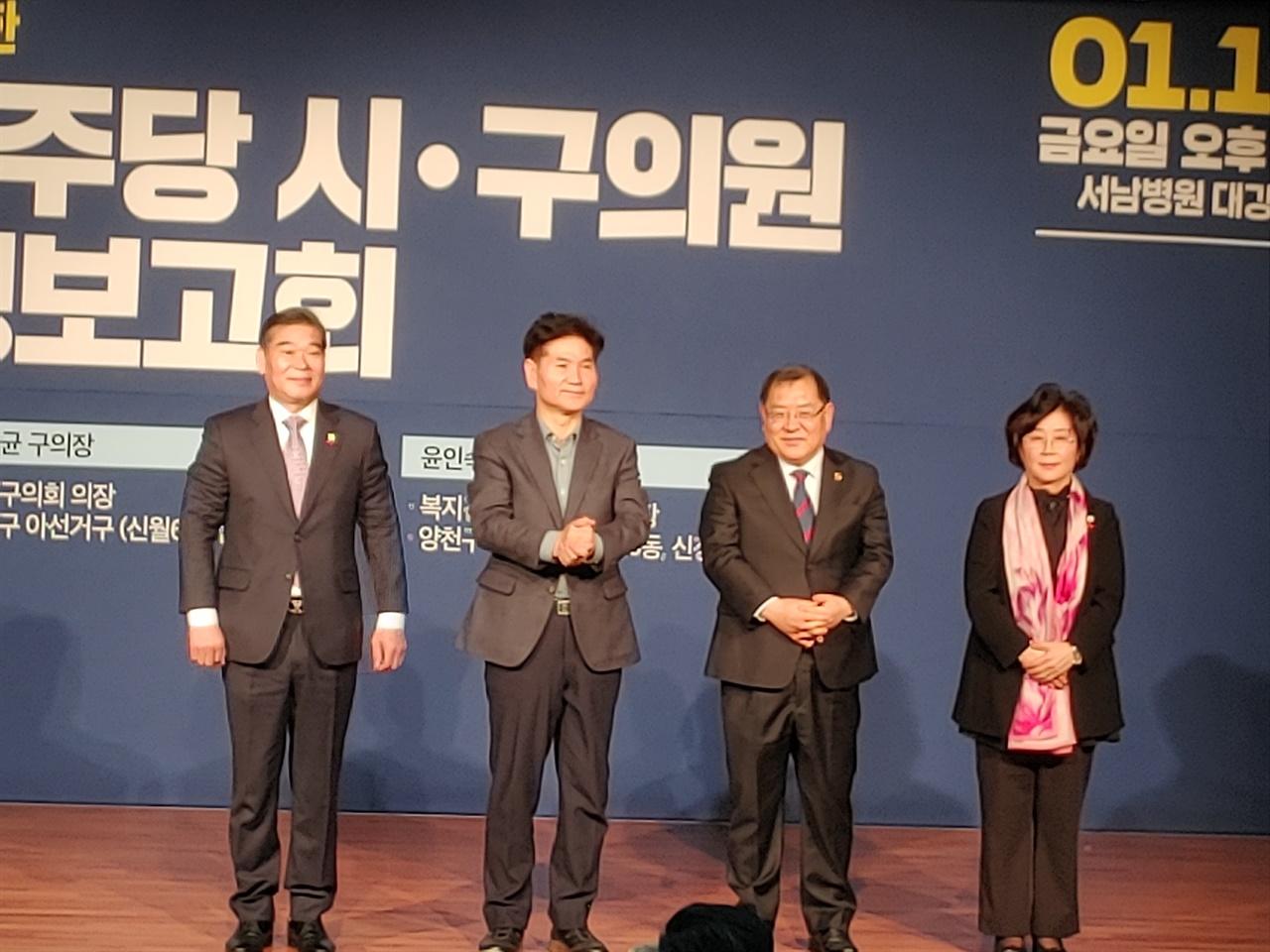 시·구의원들과 이용선 위원장 합동의정보고회에 참석한 시·구의원들과 이용선 위원장