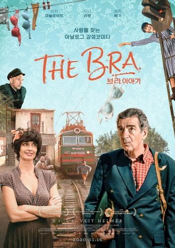 영화 <브라 이야기> 포스터