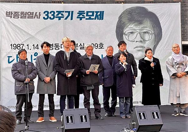 12일 오후 서울 옛 남영동 대공분실에서 열린 박종철 열사 33주기 추모제에서 '그날이 오면'을 합창하고 있다,