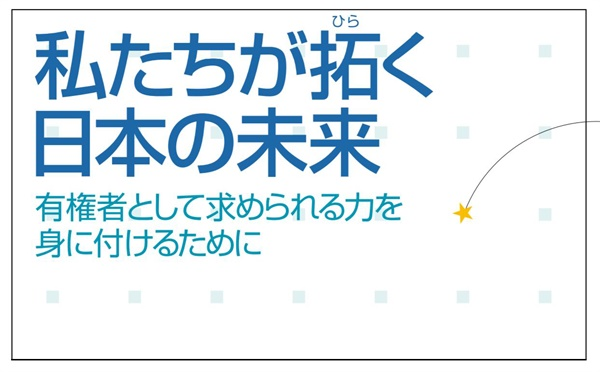 일본 정부가 만든 선거교육 교재 표지.