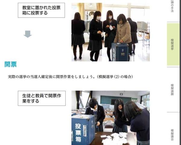 일본 정부의 선거교재에 나온 학생 모의선거 내용.