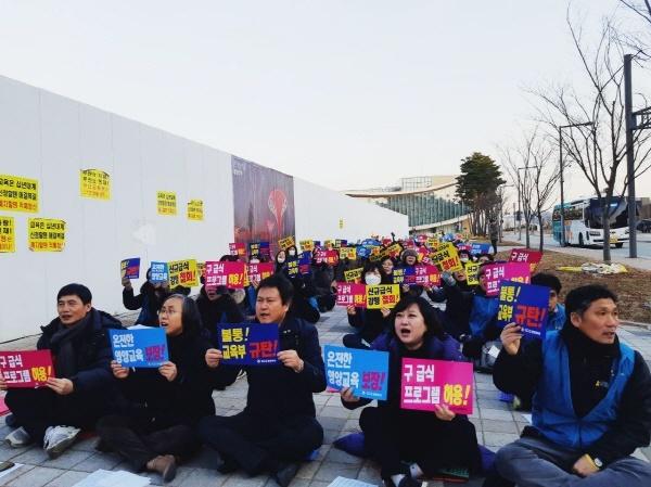 """전교조는 지난해 12월 14일 오후 4시 세종시에 있는 교육부 앞에서 결의대회를 열고 '영양교사 죽이는 신규급식 강행 철회하라""""고 촉구했다."""