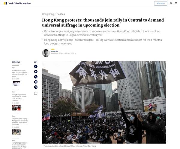 홍콩 시민들의 입법회 선거 완전 직선제 요구 집회를 보도하는 <사우스차이나모닝포스트> 갈무리.