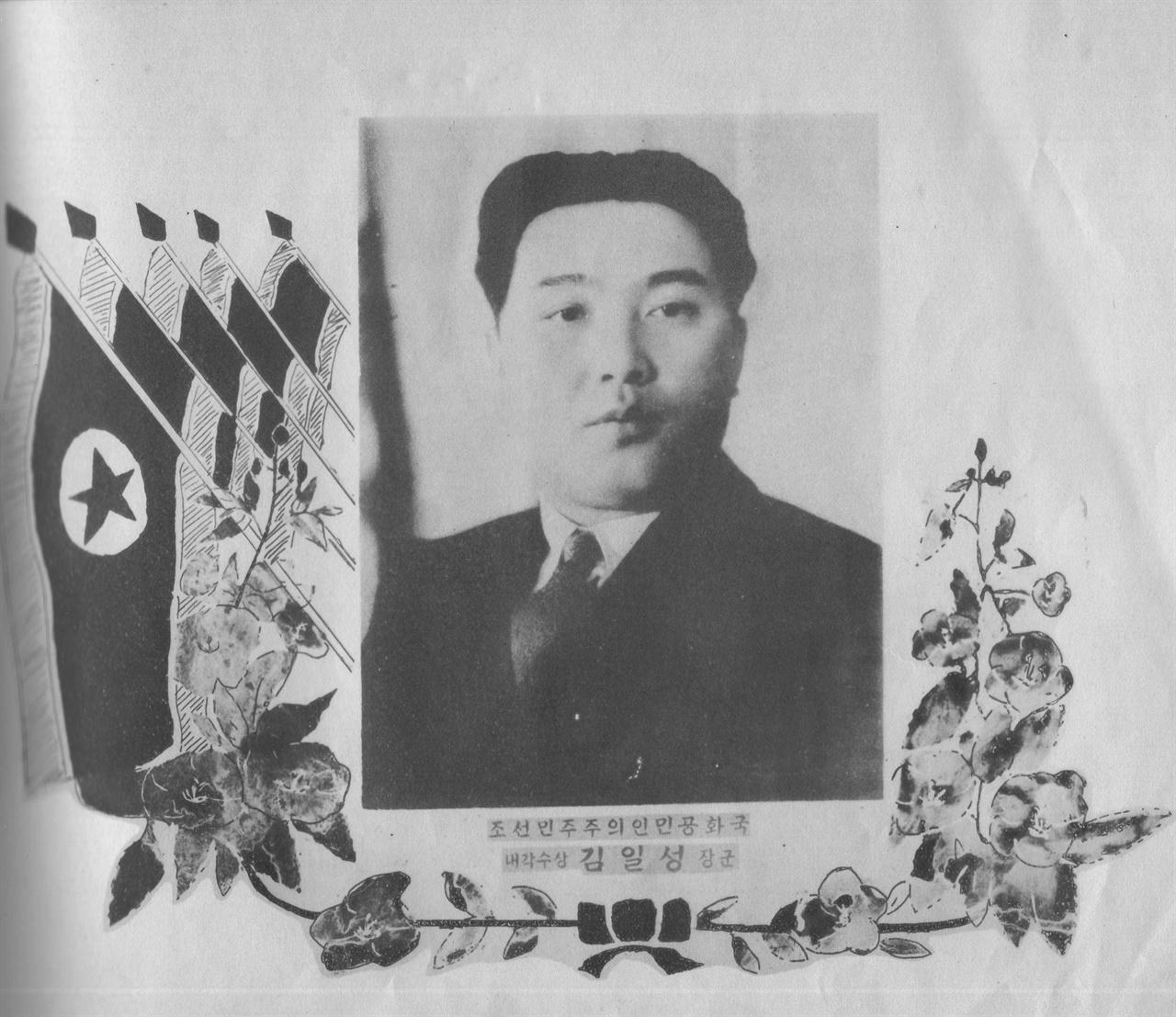 조선민주주의인민공회국 내각 수상 김일성