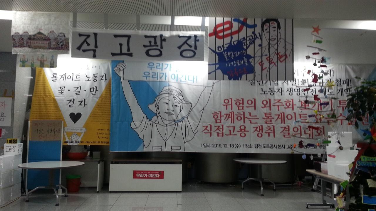 김천 한국도로공사 본사 농성장 직고광장