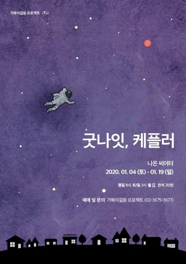 연극 <굿나잇, 케플러> 포스터
