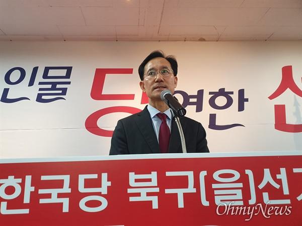 권오성 자유한국당 대구 북구을 예비후보가 지난 11일 대구시 북구 태전동에서 선서사무소 개소식을 열었다.