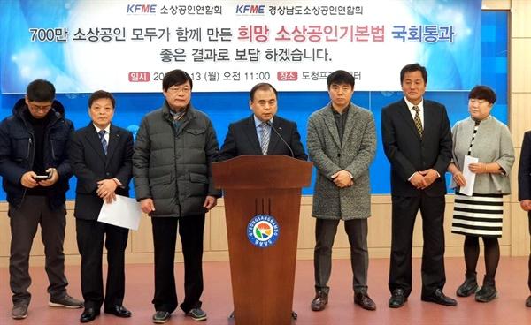 경상남도소상공인연합회는 13일 경상남도청 프레스센터에서 기자회견을 열었다.