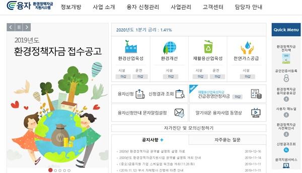 환경정책자금 지원시스템 메인페이지