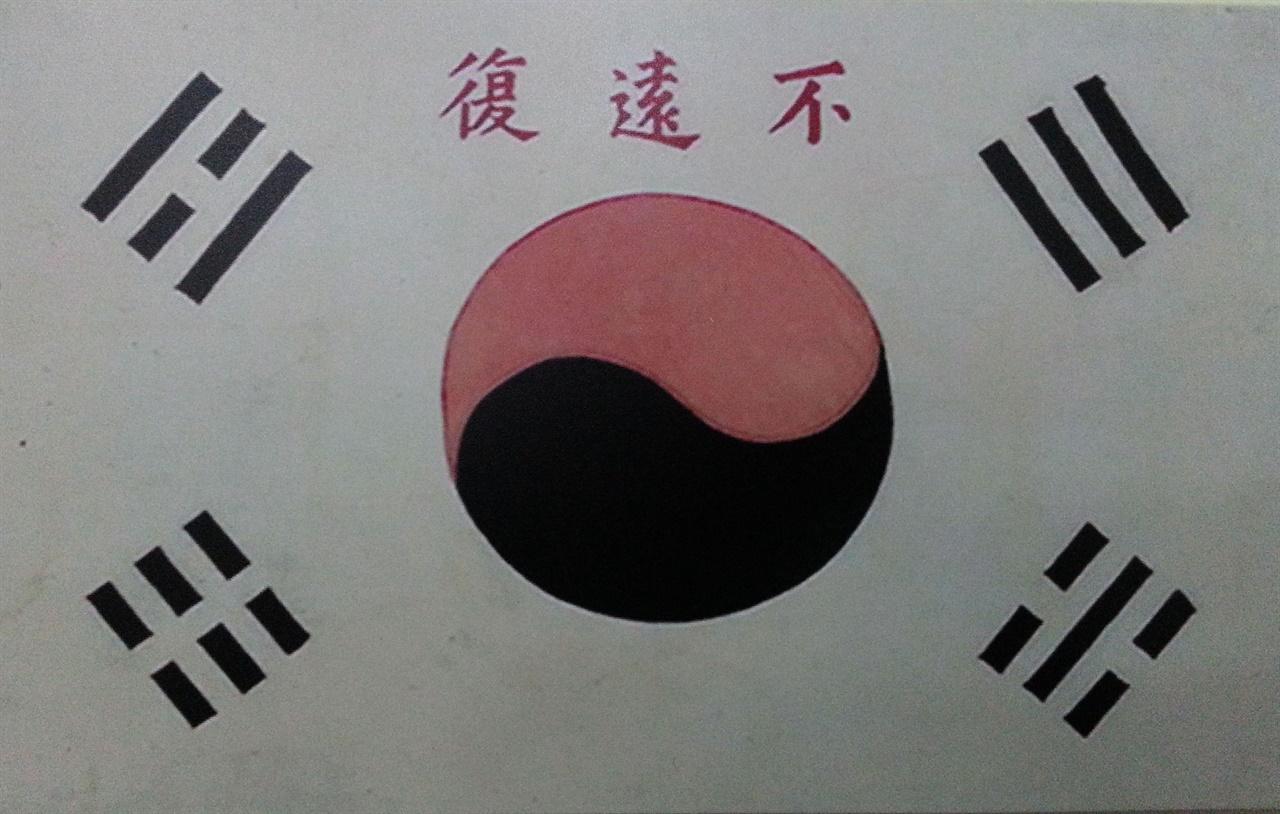 혈서로 태극기에 쓴 '불원복(不遠復)'. 머지않아 광복이 될 것이라는 의미를 담고 있다.