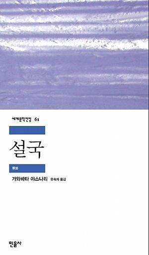 <설국>, 가와바타 야스나리 지음, 유숙자 옮김, 민음사(2002)