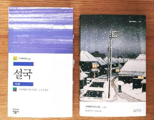 <설국>과 같이 읽으면 좋은 책, <가와바타 야스나리>, 허연 지음, 아르테(2019)