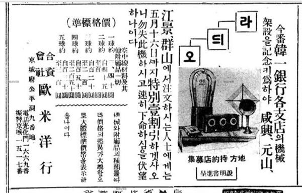 1927년 4월 19일 자 '동아일보'에 실린 라디오 지방 특약점 모집 광고