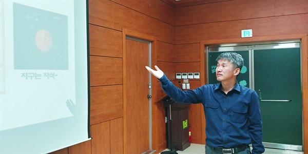 함양교육지원청에서 물리학 강의를 하고 있는 유상균 박사.