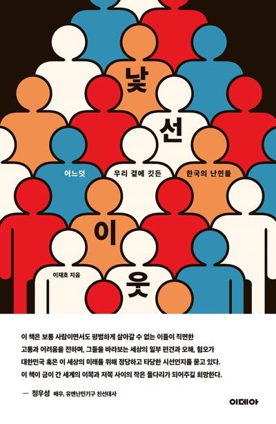 이재호 <한겨레21> 사회팀 기자가 쓴 책 <낯선 이웃> 표지 사진